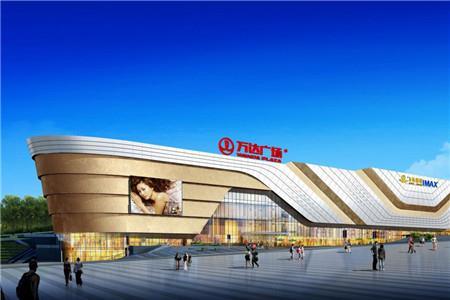 又一万达广场落地重庆 总建筑面积不低于10万平方米