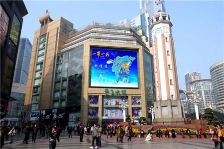 前三季度重庆百货实现营业收入255.74亿 开店14家、关店11家