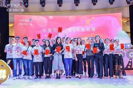 长安万科广场5周年庆:三天客流突破20万,销售额达1068万