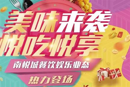 10月26日南悦城餐饮娱乐集中开业 畅享南市精彩