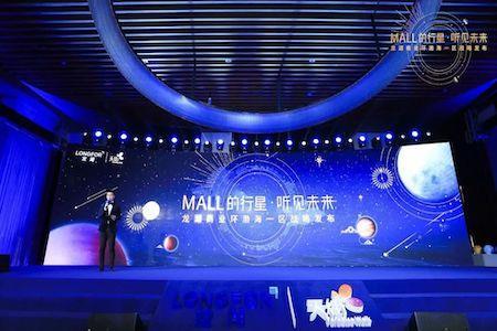 """一场""""行星之旅"""",探索龙湖商业环渤海一区的轨迹未来"""