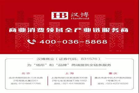 物美收购中国麦德龙、国内首个乐高乐园落址..... 汉博商业双周洞察