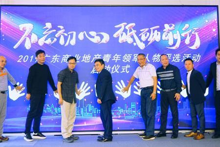"""二沙讲堂正式启动!首讲探讨""""中国商业地产核心价值转化"""""""