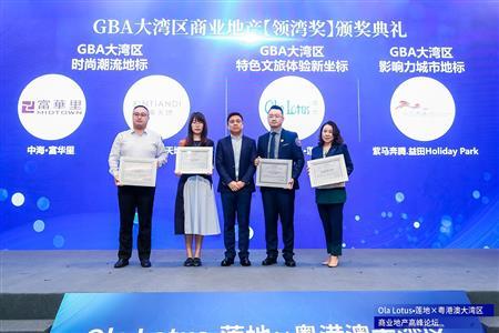 """中海·富华里荣获""""GBA大湾区·时尚潮流地标""""奖项"""