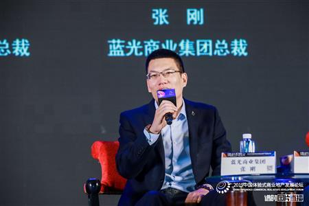 蓝光商业集团总裁张刚:体验式商业是由外向内,由客观到主观的一个认知过程