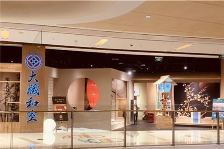 新店播报|大藏和室西南首店选址龙湖重庆时代天街 将于10.26开业
