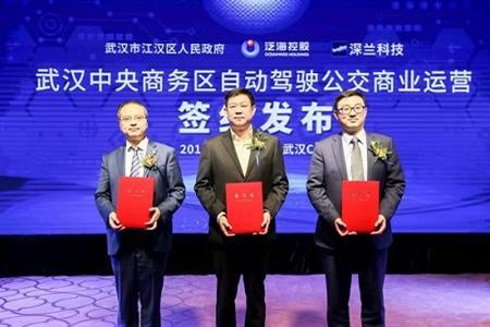 泛海控股与深兰科技签署战略合作协议