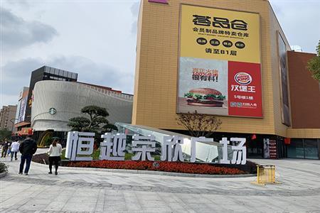 """浦东曹路再迎大型项目 恒越荣欣广场打造""""接地气""""社区商业"""