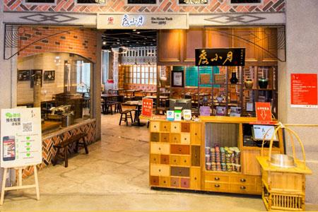 皇玺餐饮集团拟575万港元收购香港度小月、明昇等餐饮业务