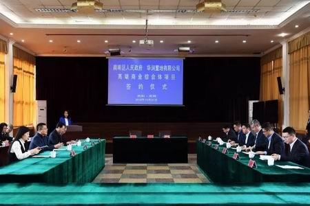 华润置地 将在贵阳南明区打造万象天地高端商业综合体项目