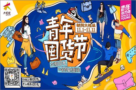 """连结万物经营客群,朝阳大悦城开辟""""双11""""新玩法"""