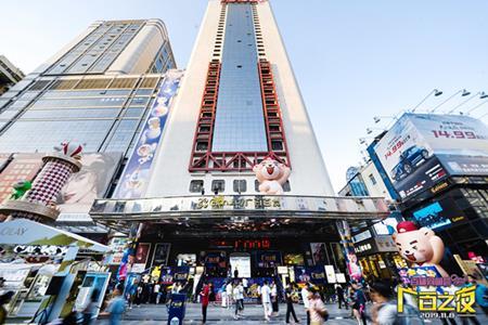 广百双十一提前上线!广州五店3天总销售额超4亿元