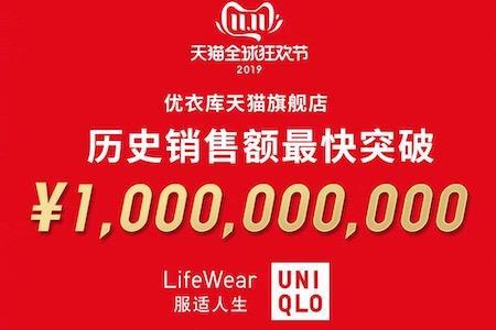优衣库双十一历史最快破10亿,第一波补货已开启