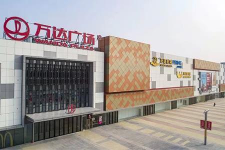 随州万达广场11月15日开业 永辉、万达影城等180余家品牌入驻
