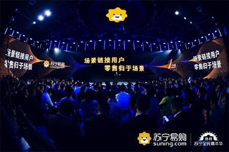 苏宁场景零售双十一首秀:线下门店成前沿阵地、家乐福销售增43%