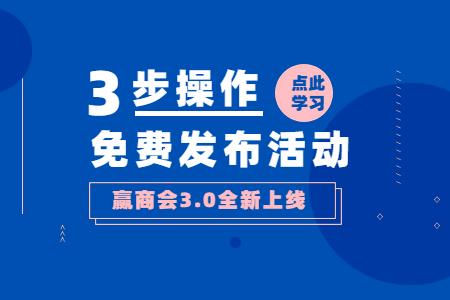 零售商业会议资讯平台|赢商会活动发布主办方认证步骤