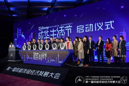 第一届成都夜间经济发展大会暨花Young成华生活节隆重启幕