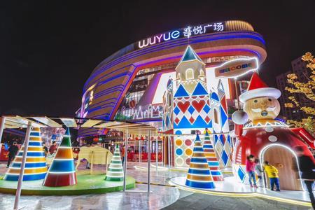 全国吾悦广场圣诞齐亮灯 新城商业幸福理念再出发