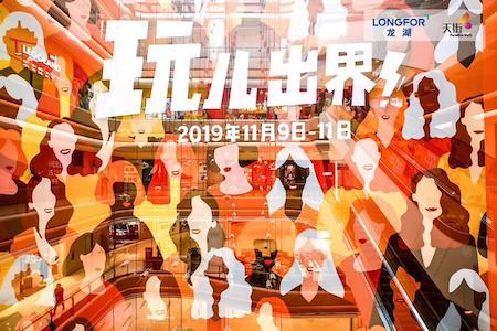 """线下双十一越来越会""""玩"""",龙湖北京三大天街""""玩儿出界""""再次升级"""