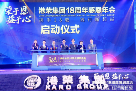 港荣集团18周年:以创新引领商业变革 以公益践行社会责任