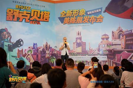 """""""舒克贝塔""""全新形象美陈展发布会上海举办 国产IP创意场景细分亲子市场赋活商业新能量"""