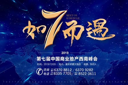 荣耀加冕,如期而至 第七届西南峰会「金坐标」奖项评选盛大启幕!