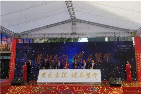 12万方呈贡吾悦广场商业封顶 塑造生活美学体验购物中心