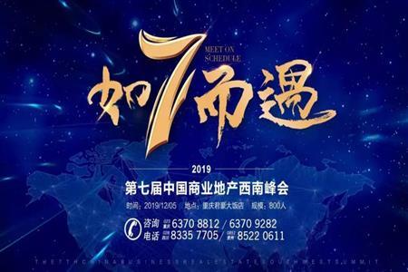 品牌荟萃·强势集结 第七届中国商业地产西南峰会邀您相约