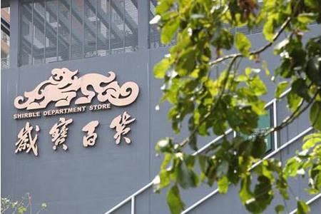 岁宝百货3800万收购珠海金湾区地块项目公司 并注资4000万