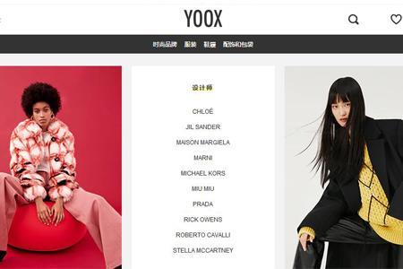 奢侈品电商Yoox将于2020年2月28日关闭中国网站