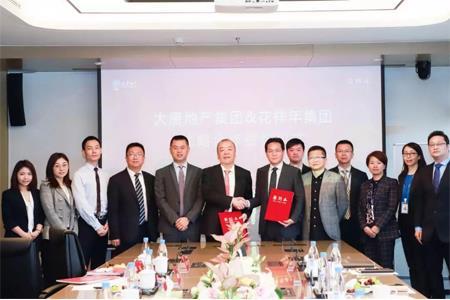 花样年与大唐地产签署战略合作协议 涉及地产开发等领域