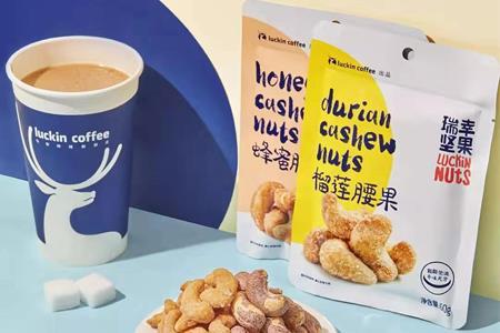瑞幸咖啡推出坚果系列小食