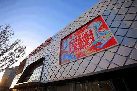 青岛青特万达广场11月8日开业 家家悦、万达影城等近200个品牌进驻