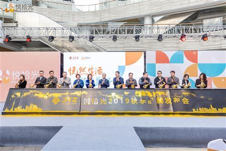 燕迈新城再添商业体 正和荟泽悦拾光将于2020年3月开业