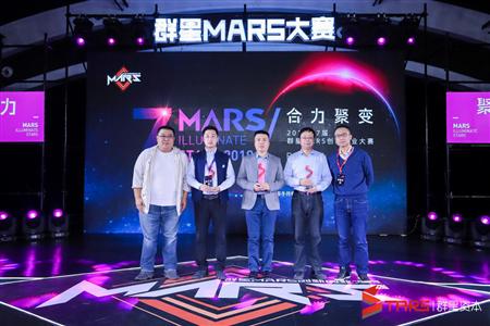 2019群星MARS大赛圆满收官 历正科技问鼎冠军