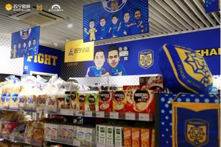 南京、北京、上海三家足球俱乐部主题苏宁小店双11正式开业
