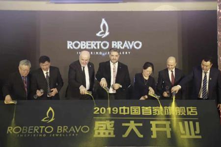 土耳其驻华大使约南出席友谊商厦国际珠宝品牌ROBERTO BRAVO开业庆典