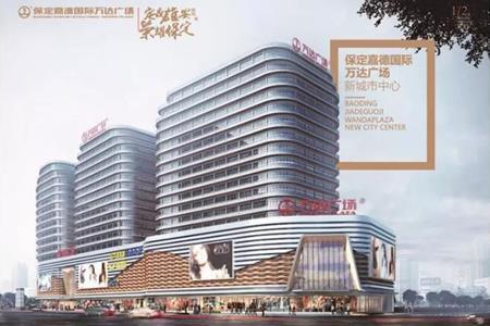 保定首座万达广场12月19日开业 万达影城、永辉超市等进驻