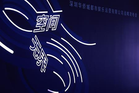 """华侨城进一步扩大湾区文旅版图 科技赋能构建""""无界生态"""""""