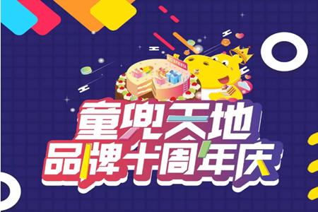 童兜天地品牌十周年暨贵州区域2019年度答谢宴圆满落幕