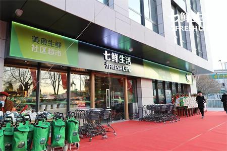 京东7FRESH七鲜生活全国首店今日开业 门店24小时营业