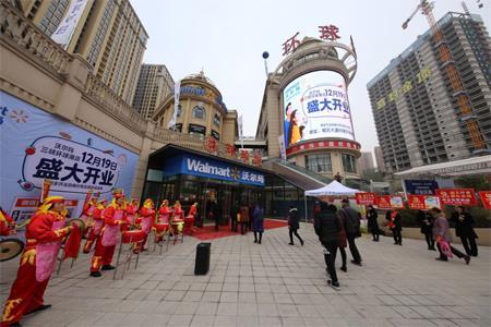 沃尔玛三峡环球港店12月19日开业 宜昌门店增加3家