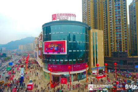 巴中王府井开业首日销售、客流双双冲高 王府井购物中心如何刷新区域商业新高度
