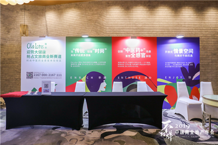 Ola Lotus·莲地受邀出席2019中国商业地产年会 创新定位引发高度关注