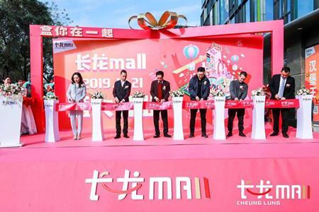 长龙港商业首个邻里社交中心—长龙MALL12月21日盛大开业