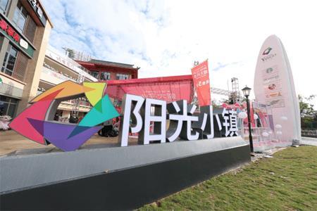 打造轻度假商业中心 厦门阳光小镇正式开业