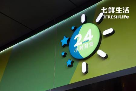 七鲜生活首店正式亮相 京东7FRESH瞄准社区小业态