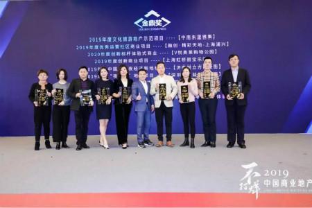 中南朱里雅集荣获2019年度文化旅游地产示范项目奖