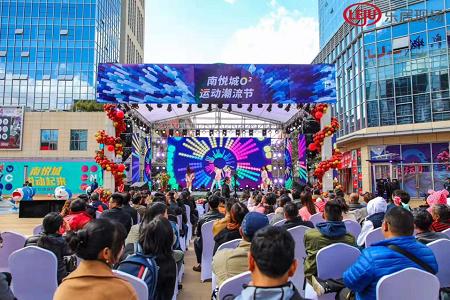 南悦城购物公园O2运动潮流节启幕