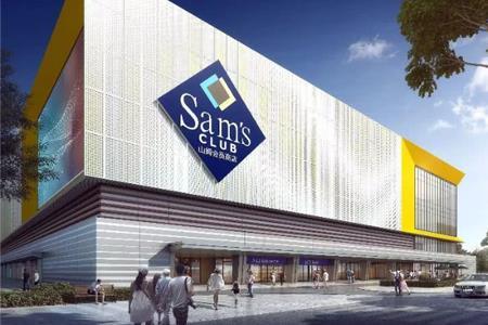天津第二家山姆会员商店动工建设 面积不低于1.4万㎡